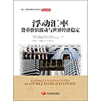 Floating exchange rate: fluctuations in currency values ??and world economic stability(Chinese Edition)