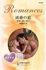 流砂の恋 (ハーレクイン・ロマンス) Kindle版