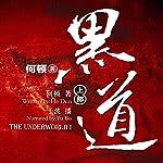 黑道 1 - 黑道 1 [The Underworld 1] cover art