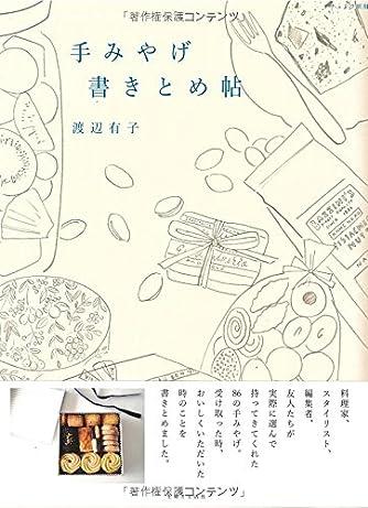 手みやげ 書きとめ帖 (ナチュリラ別冊)