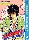 家庭教師ヒットマンREBORN! モノクロ版【期間限定無料】 4 (ジャンプコミックスDIGITAL)