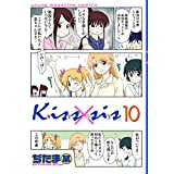 Kiss×sis 弟にキスしちゃダメですか?(10) (ヤングマガジンコミックス)