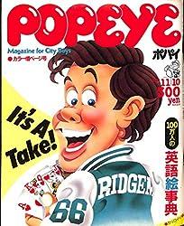 POPEYE (ポパイ) 1982年11月10日号 100万人の英語絵事典