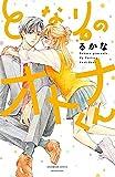 となりのオトナくん(4) (講談社コミックス別冊フレンド)