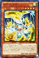 遊戯王OCG デブリ・ドラゴン スーパーレア TRC1-JP011-SR ザ・レアリティ・コレクション(TRC1)