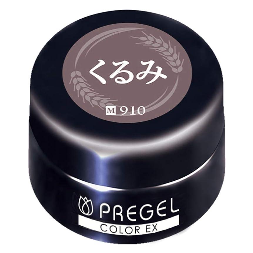 すき殺人分配しますPRE GEL(プリジェル) カラーEX くるみ 3g PG-CE910 UV/LED対応