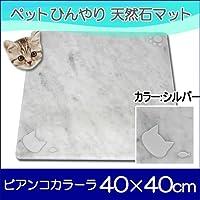 オシャレ大理石ペットひんやりマット可愛いニャンコ(カラー:シルバー) 40×40cm peti charman