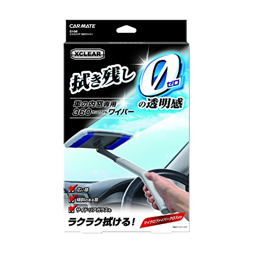カーメイト 車用 ワイパー エクスクリア 360ワイパー 車の内窓用 マイクロファイバークロス付 C100