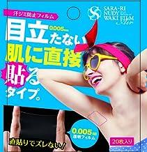 サラーリ ヌーディワキフィルム エア 20枚