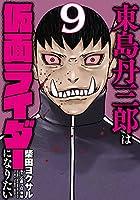 東島丹三郎は仮面ライダーになりたい 第09巻