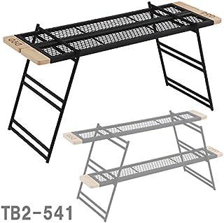DOD(ディーオーディー) テキーララック 焚き火の上で使用可能 ワンバイ木材でカスタム可能 TB2-541