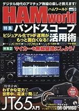 HAM world(ハムワールド)(9) 2018年 01 月号 [雑誌]: ラジコン技術 増刊