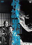 怪談 累が淵(1960)[DVD]