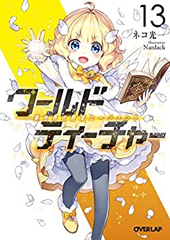 ワールド・ティーチャー 異世界式教育エージェント 第01-13巻
