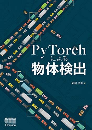PyTorchによる物体検出
