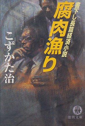腐肉漁り (徳間文庫)