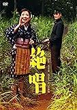 小林旭 デビュー65周年記念 日活DVDシリーズ 絶唱 初DVD化 特選10作品(H...[DVD]