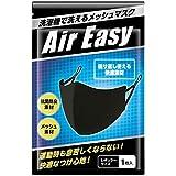 Air Easy スポーツ用 メッシュ マスク 1枚組 調整紐付き 丸洗い 繰り返し使える 男女兼用 レギュラー (ブラック)