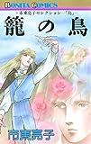 籠の鳥 (ボニータ・コミックス)