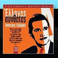 Greek Composers: Apostolos Kaldaras by Apostolos Kaldaras
