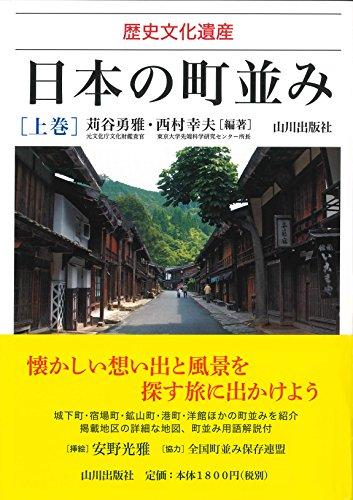 歴史文化遺産 日本の町並み〈上巻〉の詳細を見る