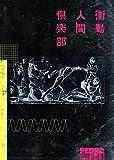 【Amazon.co.jp限定】衝動人間倶楽部(初回生産限定盤)(Blu-ray付)(特典:メガジャケ付)
