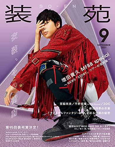 装苑 2021年 9月号 (雑誌)
