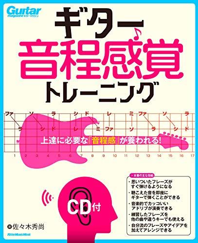 ギター音程感覚トレーニング(CD付)上達に必要な「音程感」が養われる! (リットーミュージック・ムック)