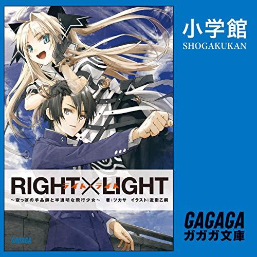 『RIGHT×LIGHT』のカバーアート