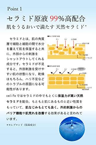 celife(セライフ)天然セラミド配合美容液20ml