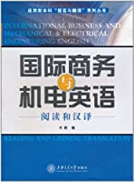 国际商务与机电英语——阅读和汉译