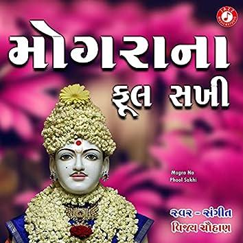 Mogra Na Phool Sakhi - Single