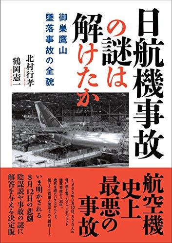 日航機事故の謎は解けたか 御巣鷹山墜落事故の全貌の詳細を見る