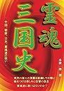 霊魂三国史: 中国、朝鮮、日本の霊魂達の戦い
