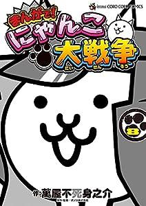 まんがで!にゃんこ大戦争(8) (てんとう虫コミックススペシャル)