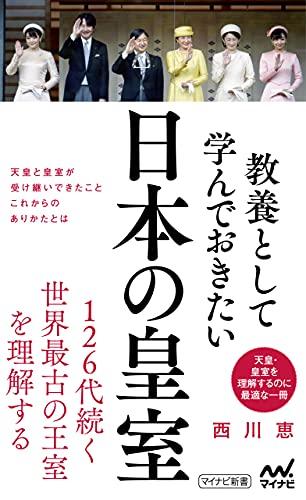 教養として学んでおきたい日本の皇室 (マイナビ新書)