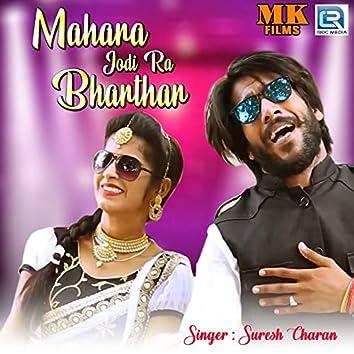Mahara Jodi Ra Bharthar