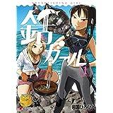銛ガール(1) (電撃コミックスNEXT)