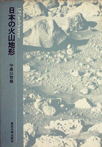日本の火山地形 (1983年) (UPアース・サイエンス)