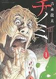 チノミ(1) (アフタヌーンコミックス)