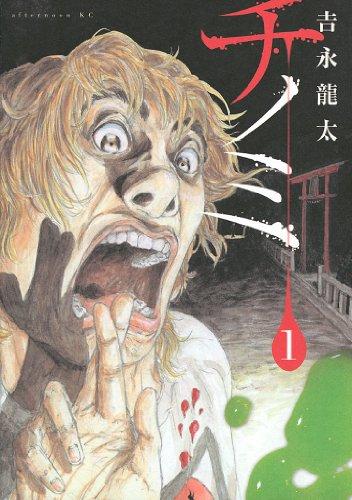 チノミ(1) (アフタヌーンコミックス)の詳細を見る