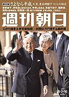 週刊朝日 2019年 5/3-5/10合併号 [雑誌]