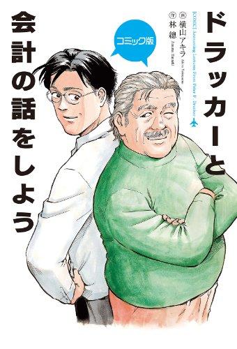 [林 總, 横山 アキラ]のコミック版 ドラッカーと会計の話をしよう (中経☆コミックス)