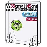 【2枚入】アクリル 仕切り板 W350*H450mm アクリルスタンド パーテーション 高透明W35*H45cmアクリル板 デスクパーテーション アクリル 飛沫防止対策 卓上 仕切り板 間仕切り 角丸加工 設置簡単 透明