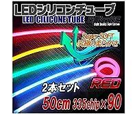 AutoEDGE LEDシリコンチューブ 50cm 赤 2本セット T-CT50R0