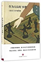 Enjoyment and the Images of China (Hardcover) (Chinese Edition)