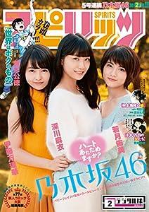 週刊ビッグコミックスピリッツ 276巻 表紙画像