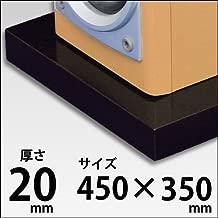 オーディオボード 天然黒御影石(山西黒)450mm×350mm 厚み約20mm ストレートエッジ 石専門店ドットコム