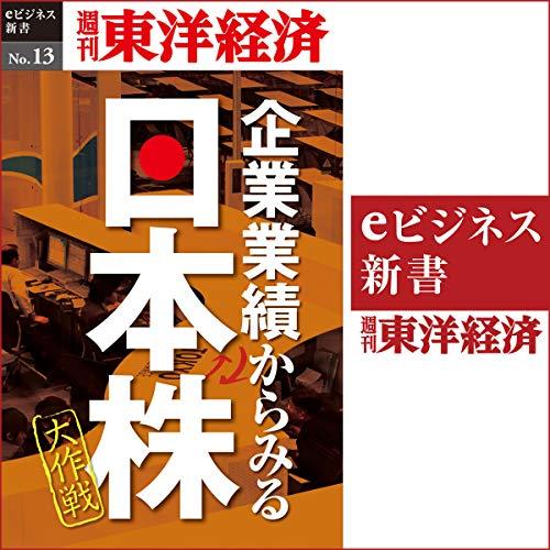 『企業業績からみる日本株大作戦 (週刊東洋経済eビジネス新書 No.13)』のカバーアート