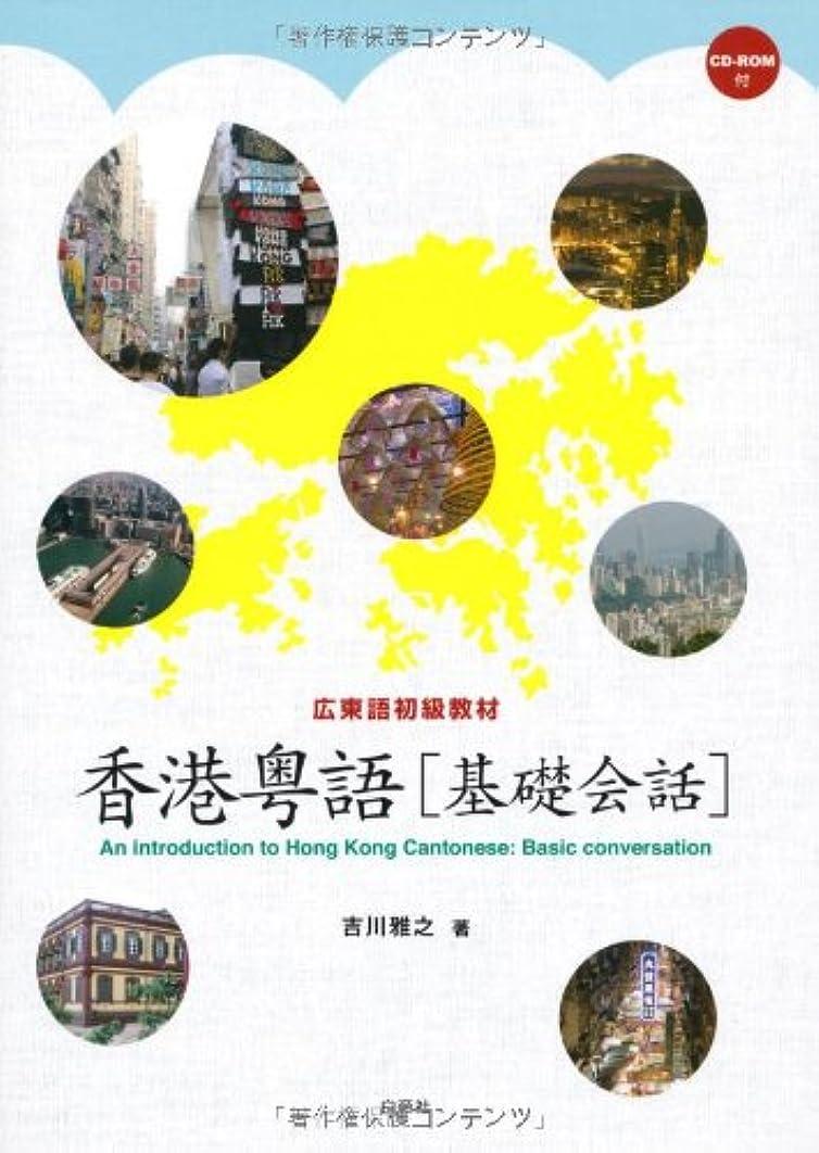 乗って明るくする地質学広東語初級教材 香港粤語 基礎会話(CD-ROM付)